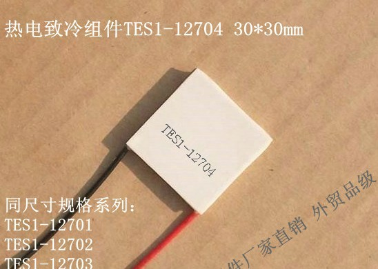 цена на Freeshipping 5pcs/lot TES1-12704 30*30mm TES1-12704 Thermoelectric Cooler Peltier