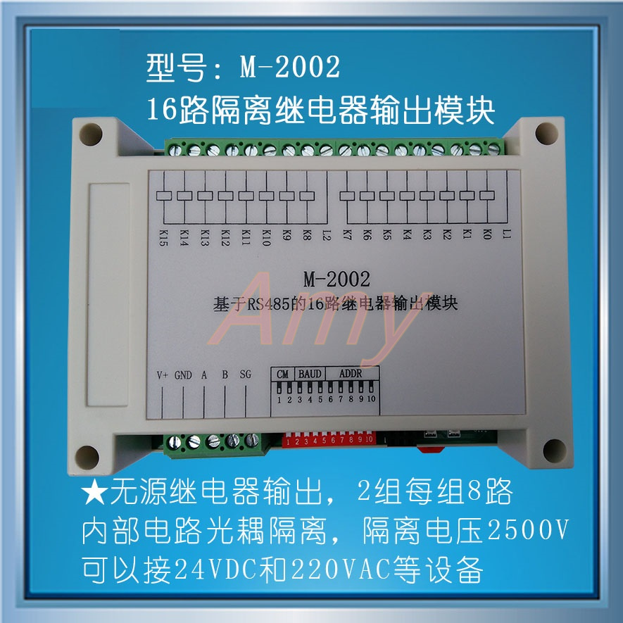 M-2002 high reliability of 16 way relay output module based on Modbus (normally open output)M-2002 high reliability of 16 way relay output module based on Modbus (normally open output)