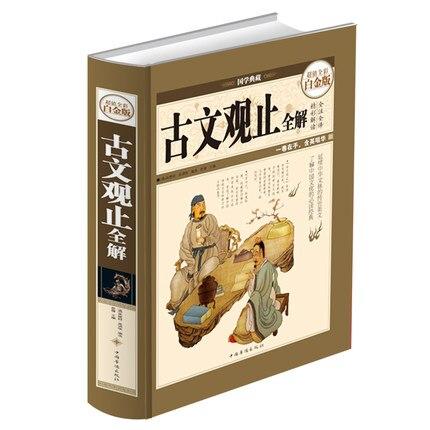 gu wen guan zhi o melhor do antigo prosa livro chines mito classico livro de historia