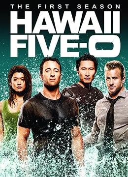 《夏威夷特勤组 第一季》2010年美国剧情电视剧在线观看