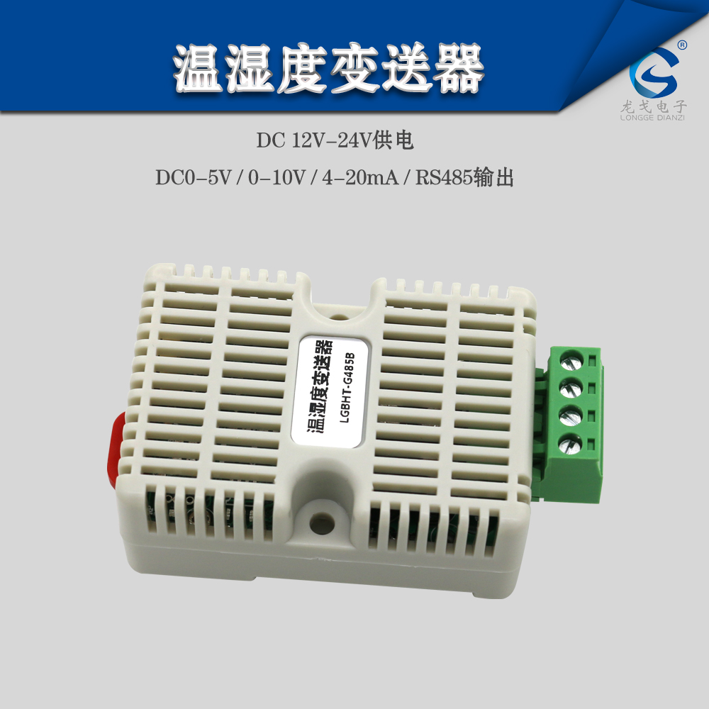 Temperature and humidity detection 0-5V 0-10V RS485 output temperature and humidity transmitter 4-20mA wall hung type humidity and temperature transmitter as109 with alarm output control and rs 485 humidity