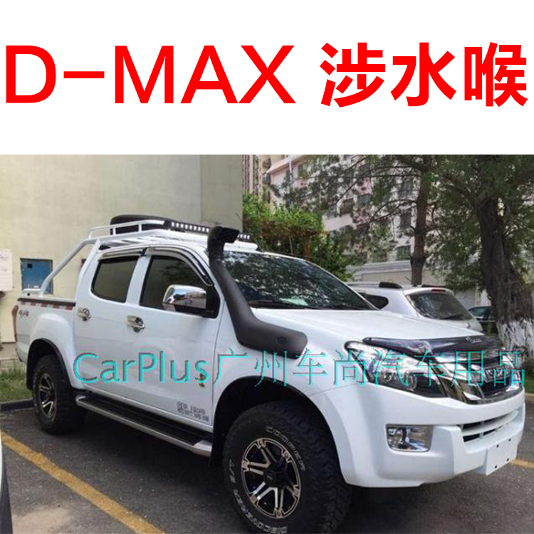 For d-max pickup autoradiographs water device wading throat sand set of cup elephant refires black car accessories free shipping