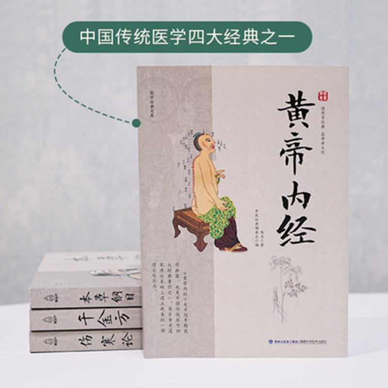 Huang Di Nei Jing Traditional Chinese Medicine Health Books Daquan Chinese Medicine Basic Theory Four Famous Medical Books
