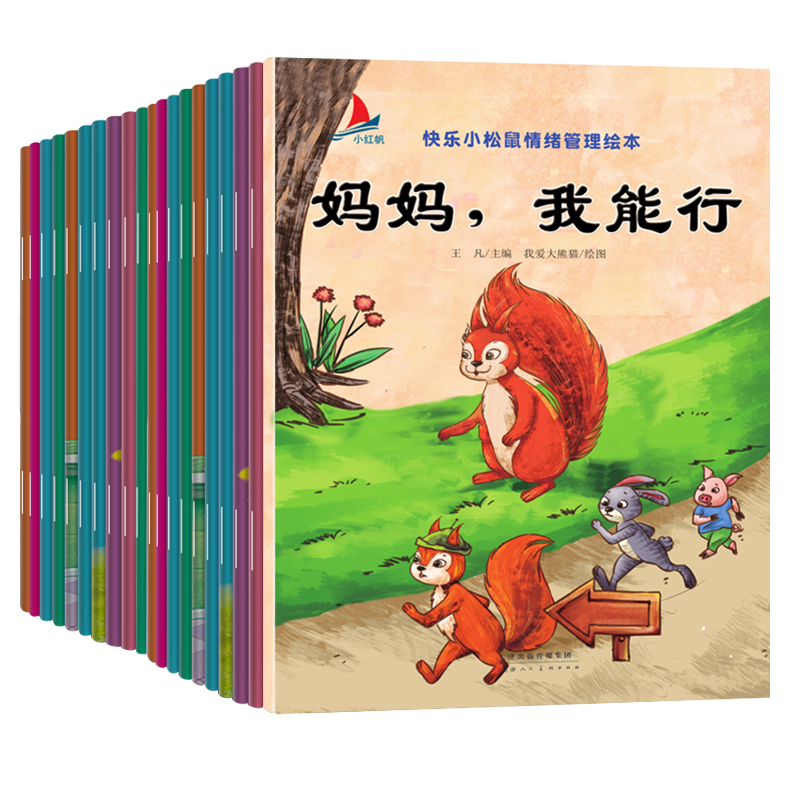20pcs/set New Arrival Squirrel Emotion Management And Behavior Habits Children's Picture Book Bedtime Early Learning Story Book