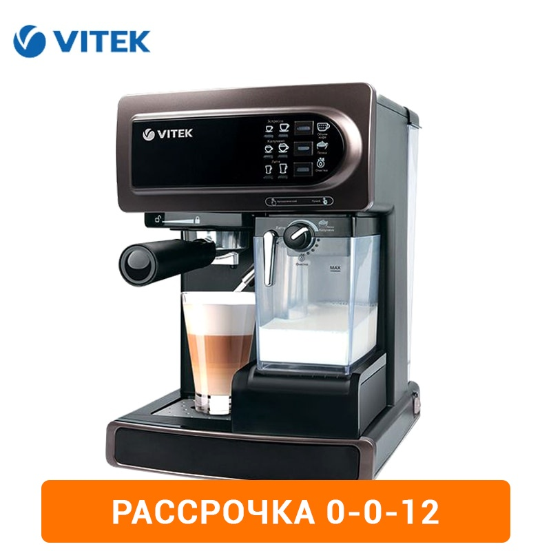 Coffee Maker Vitek VT-1517 coffee machine coffee makers maker espresso cappuccino electric horn crepe maker tefal py303633 crepe maker electric crepe maker free shipping makers pan zipper