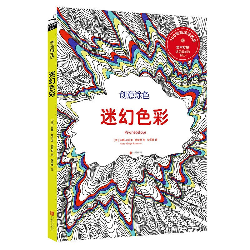 US $21.96 |Psychedelic Colors colouring books For Adults Children Relieve  Stress Secret Garden Coloring Book Graffiti Painting Drawing book-in Books  ...