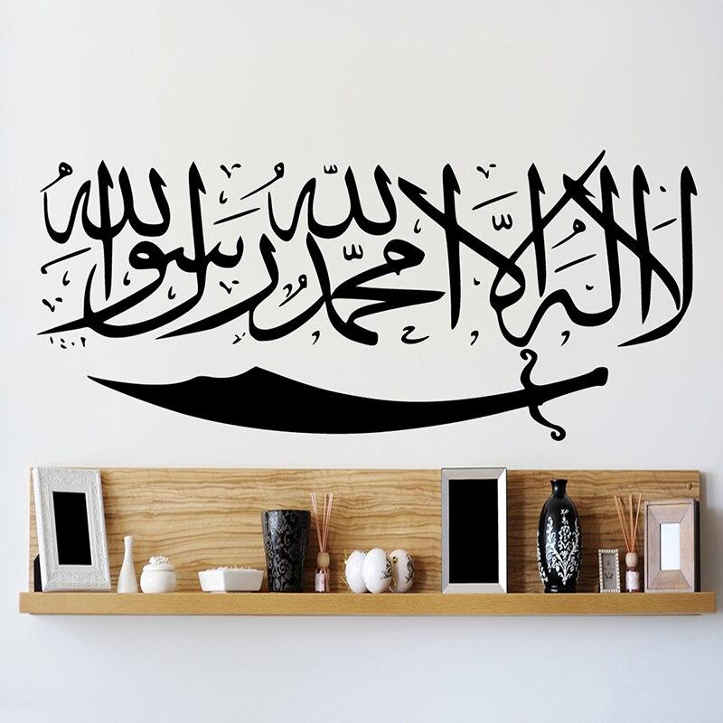 Art Design Islamic Calligraphy Bismillah Shahada La Il