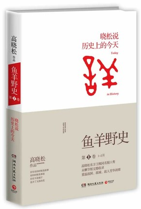 Today in History (Chinese Edition) history education local history and museums in turkey