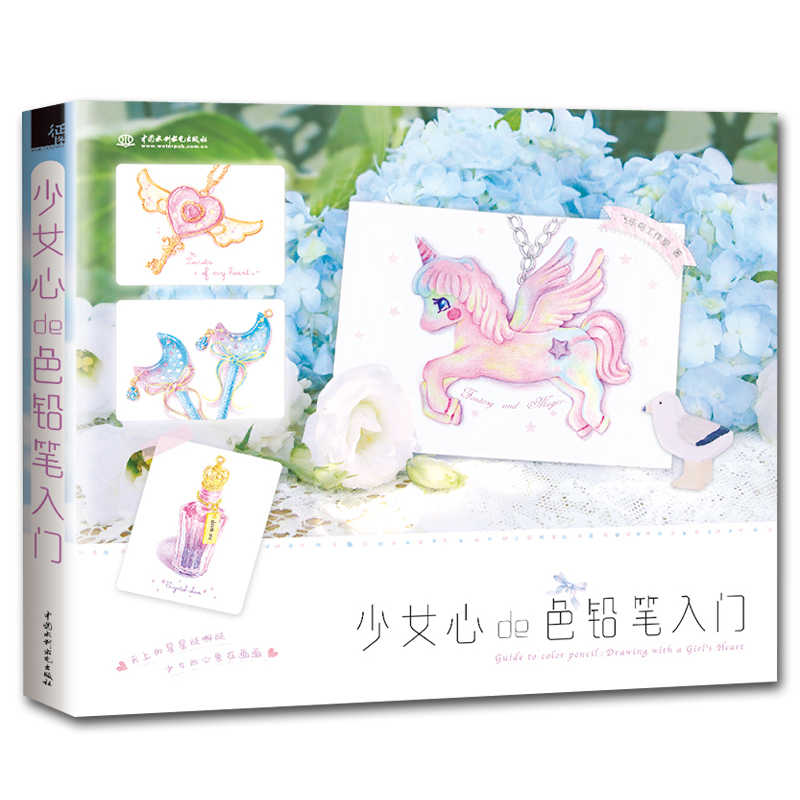 Lovely Girl Heart Color Pencil Painting Book Cartoon Drawing