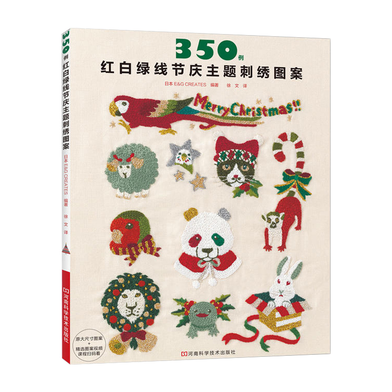 350 Red,White and Green Line Festival Theme Embroidery Pattern Book Hand Embroidery Needle Technique Tutorial Book350 Red,White and Green Line Festival Theme Embroidery Pattern Book Hand Embroidery Needle Technique Tutorial Book