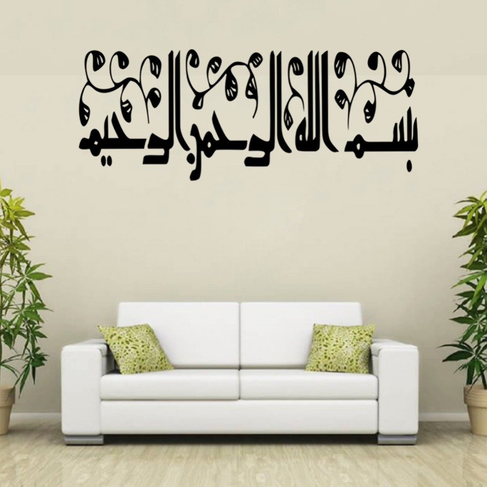 Islamic Pattern Muslim Art Calligraphy Quote Removable Wall Sticker Vinyl Decal home office bedroom decor mural art wallpaper