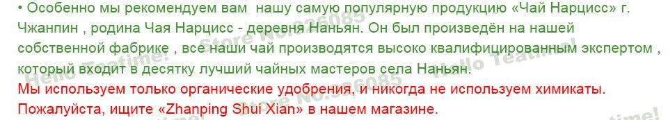 Russian-shuixian