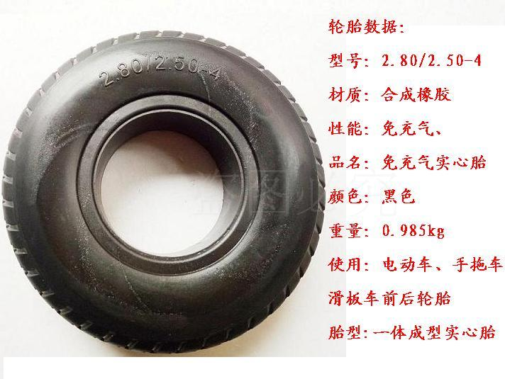 1pcfree shipping 2 80 2 50 4 solid tyre fit electric scooter free inflatable solid tyre