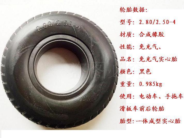 1 pcfree出荷2.80/2.50 4ソリッドタイヤフィット電動スクーター送料インフレータブルソリッドタイヤ電気ソリッドタイヤなしでインナータイヤ  グループ上の 自動車 &バイク からの タイヤ の中 1