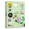 Расслабляющая Волшебная глина номер 7: свежие цветы и растения/китайская книга ручной работы