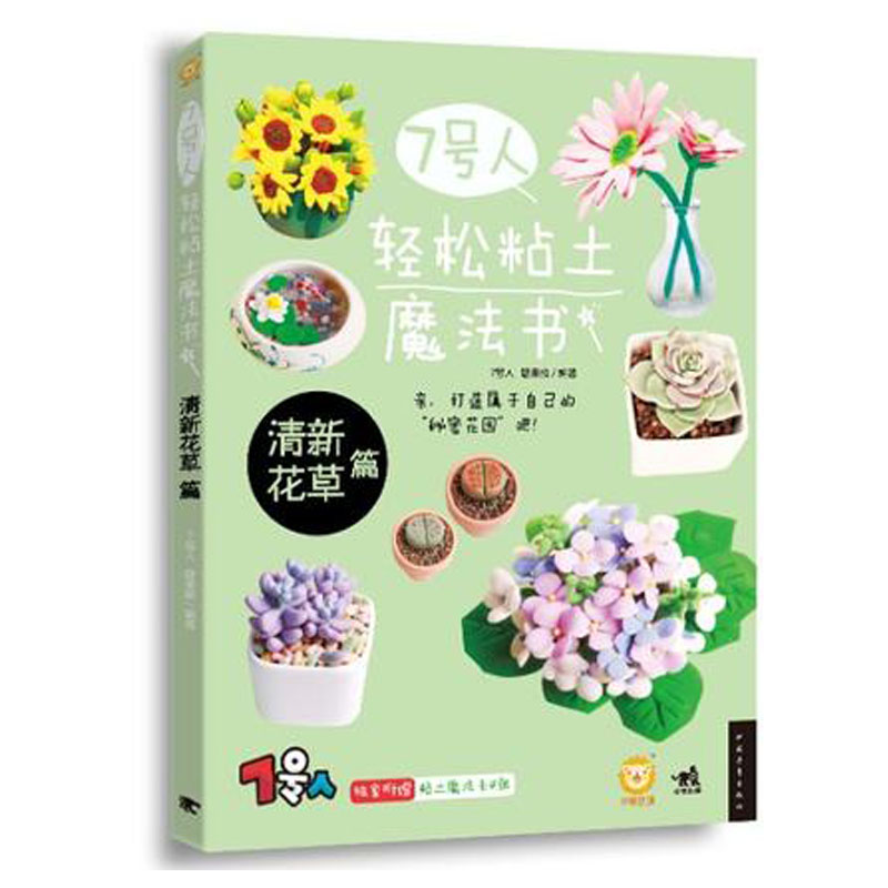 Number 7 Relaxing Clay Magic Book: Fresh Flowers And Plants/ Chinese Handmade Carft Book