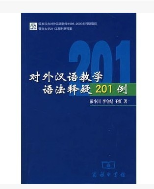 chinese language learning book a complete handbook of spoken chinese 1pcs cd include Foreign language teaching grammar explanation 201cases , Foreigner Learning study chinese grammar book