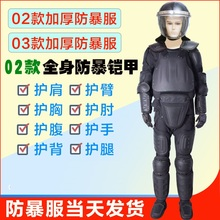Anti – riot clothing armor armor anti – knife cut anti – riot equipment