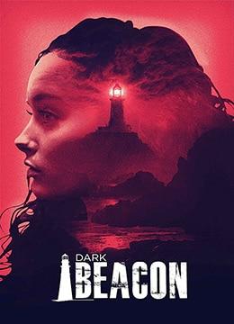 《暗黑灯塔》2018年英国惊悚,恐怖电影在线观看