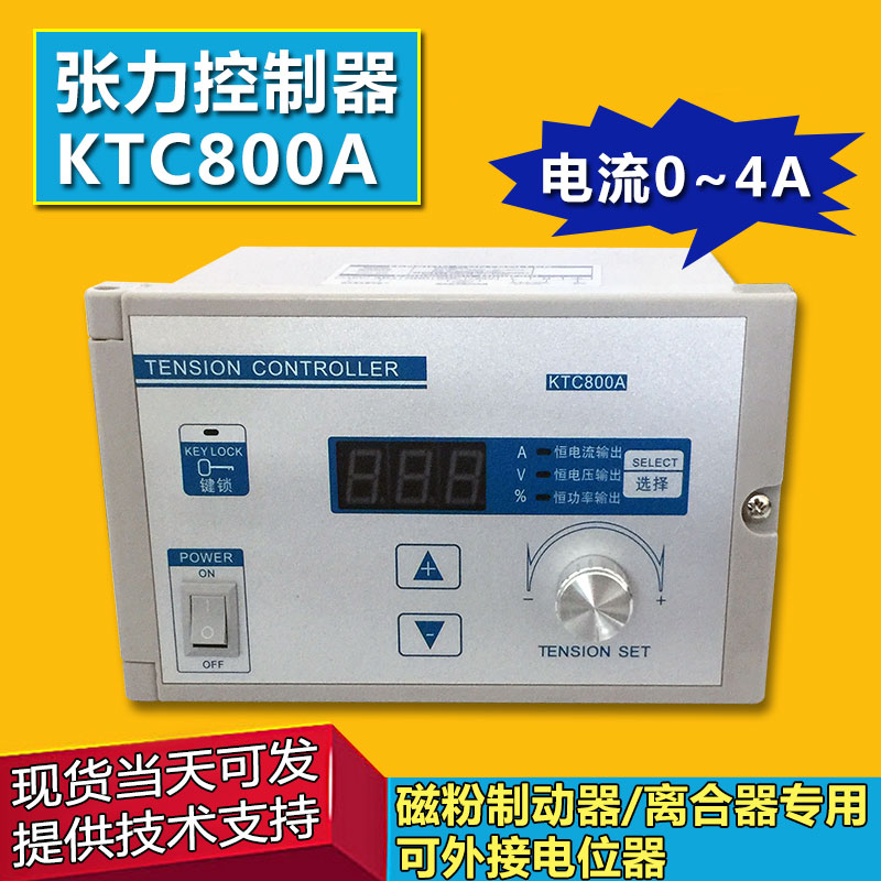 Manual Digital Tension Controller KTC800A Magnetic Powder Brake Clutch 4A Tension ControllerManual Digital Tension Controller KTC800A Magnetic Powder Brake Clutch 4A Tension Controller