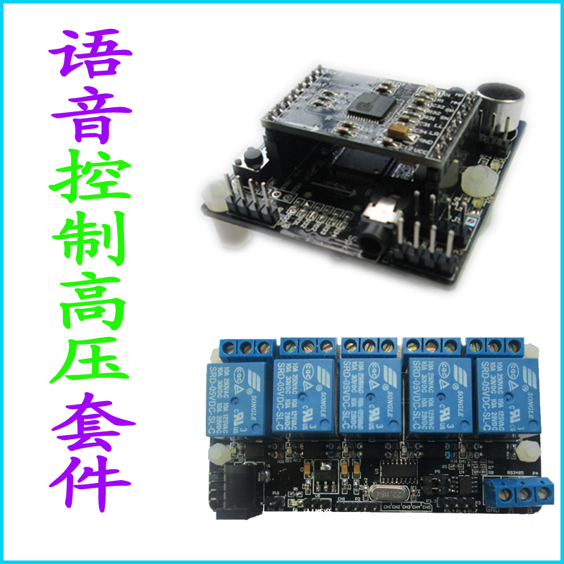Voice Recognition Module Speech Control Suite Intelligent Home Suite Speech Recognition Switch Control LDV5 human speech recognition module voice control play for arduino raspberry pi diy