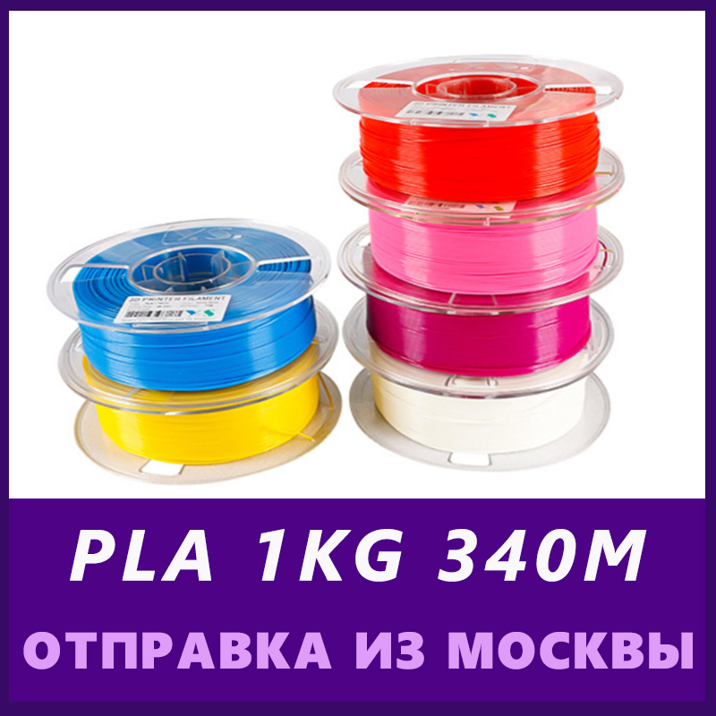 ¡PLA! 3D impresora 3D pluma/filamento PLA/madera/PETG/carbono 1,75mm/1 KG 350 M /muchos colores buena calidad/Envío Expreso de Rusia