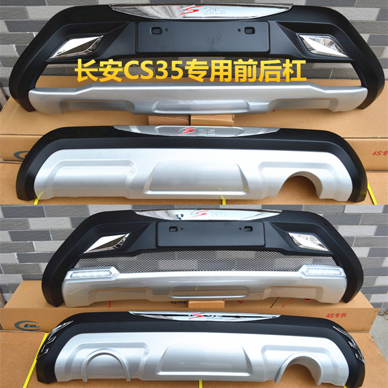 Car Accessories ABS Front+Rear LED Bumpers Car Bumper Protector Guard Skid Plate fit for 2012-2016 Changan CS35