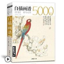 Estuche de dibujo blanco 5000, Pájaros de animales Libro de entrada mostaza China clásico pintura de líneas libro de texto