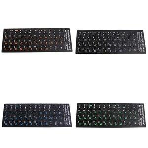 Красочный матовый ПВХ русская клавиатура защитные наклейки для настольного ноутбука