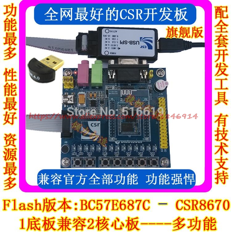 Bluetooth 4.0 BC57E687C CSR8670 Chip Module Speaker Headset Evaluation Development Board Complete Function