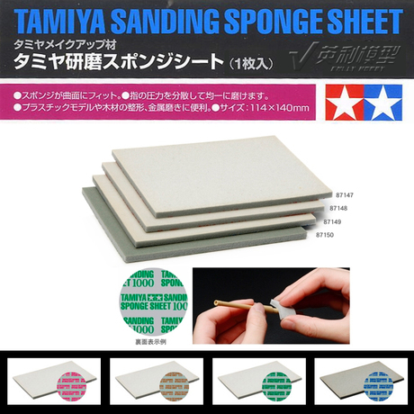 4pcs/set Tamiya 87147,87148,87149,87150 Sanding Sponge Sheet #400 #600 #1000 #1500 (114x140mm) allover sanding graffiti print sheet set