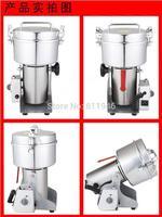 YB 1000A 1000 г качели точильщика/чай точильщика/специй мясорубки/маленький пороховой завод, высокая скорость, мощность 3100 Вт