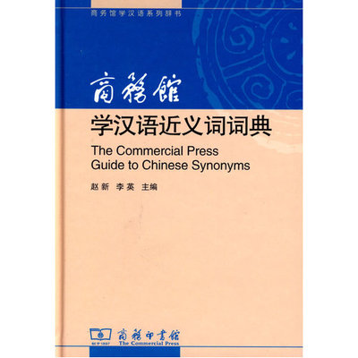 The Commercial Press Guide to Chinese synonyms Dictionary for Chinese Learning Dictionary a chinese english dictionary learning chinese tool book chinese english dictionary chinese character hanzi book