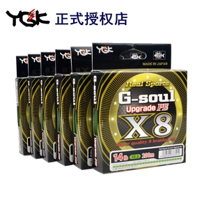 Image 5 - YGK G SOUL X8 upgrade PE 8 Braid Fishing line made in Japan 150M 200M slow jigging line lure fishing line