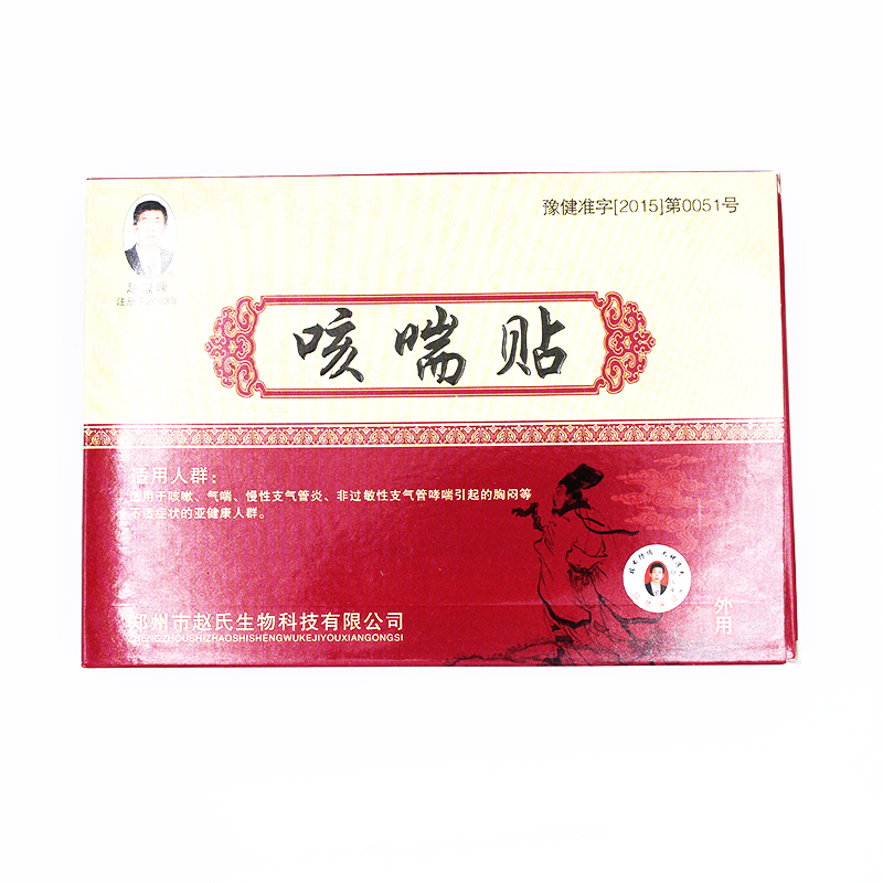 4pcs/box New Arrival Adult Plaster Anti-cough Patch Cough Chinese Medicine Herbs Wetness Patch To Relieve Cough Asthma