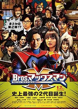 《镜片超人兄弟》2017年日本喜剧,科幻电影在线观看