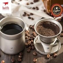220ml Keith Titanium Mini Coffee Tea Maker with Infuser for