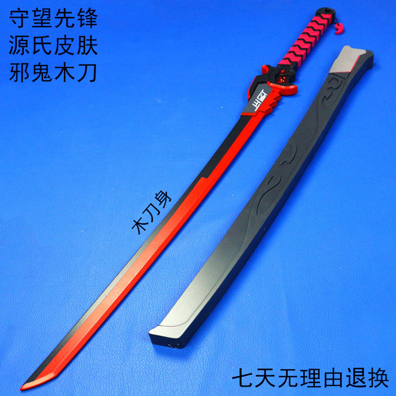 OW Genji evil ghost games Cosplay wooden Sword knife blade weapon japanese katana Cosplay Props shipping free