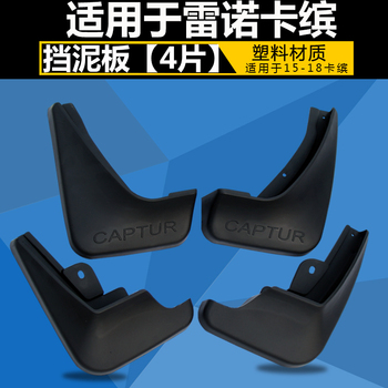 Protectores Para salpicaduras de rueda delantera y trasera de plástico suave de alta calidad 4 unids/set para Renault capture 2015-2018