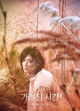 《被掩盖的时间》2016年韩国剧情,爱情,奇幻电影在线观看