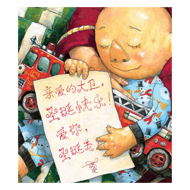 David !Christmas Is Coming ,chinese Book Children Baby Early Parent-child Emotional Intelligence Enlightenment Picture Book