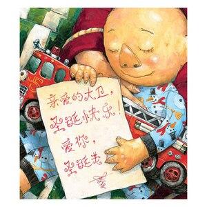 Давид! Приближается Рождество, китайская книга для детей, детей раннего родителя-ребенка, книга с картинками для эмоционального интеллекта
