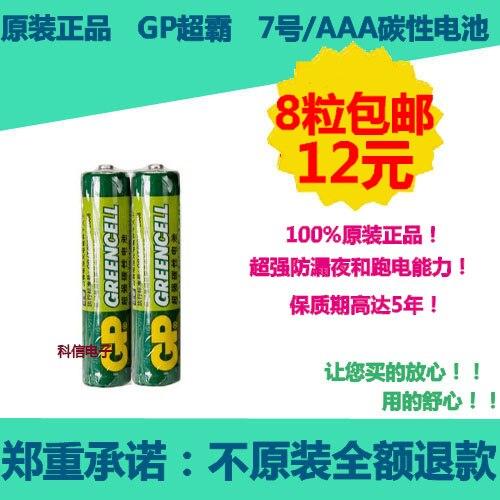 8 зерна доставка GP Super окружающей среды высокой энергии углерода номер 7 одной батареи AAA радио/фонарик литий-ионный аккумулятор