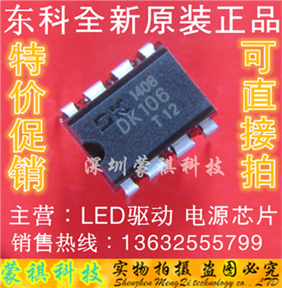 10pcsDK106 Genuine DK Power IC Replaces Imported VIP12 Function Pins Can Be Directly Shot