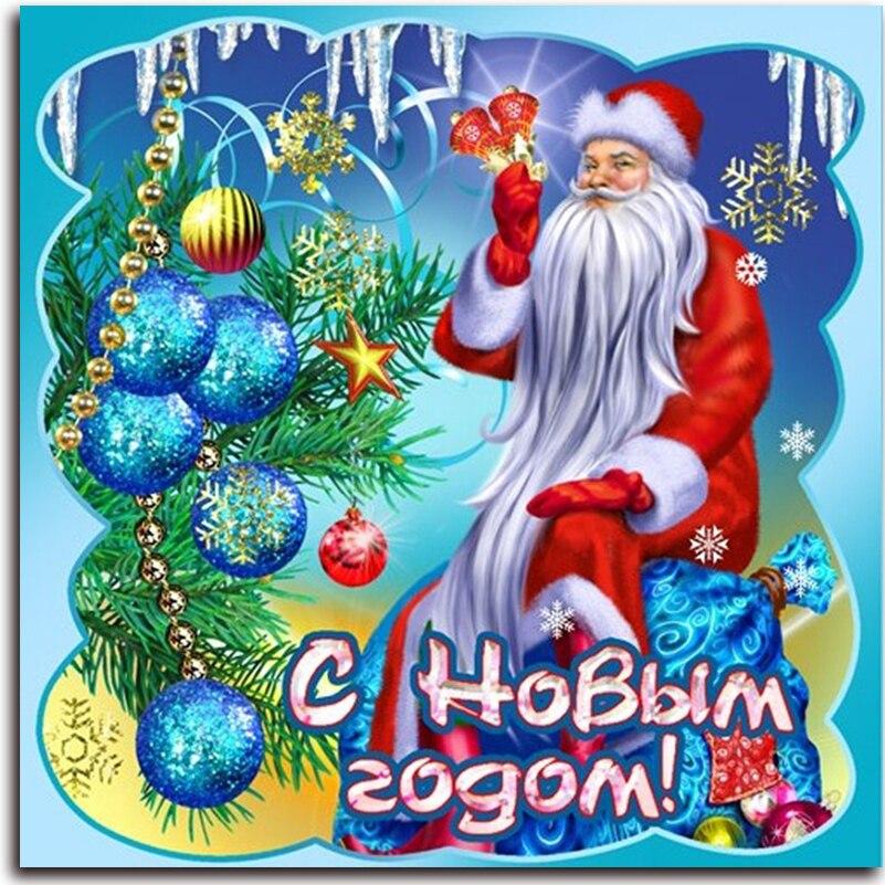 Поздравления с новым годом в детском саду в картинках