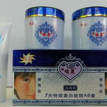 4 компл./лот Jiaoli чудесный крем для лица(дневной и ночной крем) 20 г+ 20 г+ 8 г/удалить пятна веснушки 0096