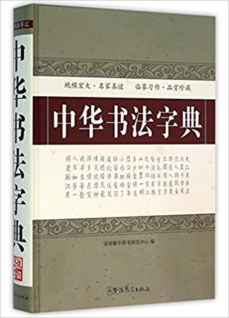 Chinese Calligraphy Dictionary (Hardcover)