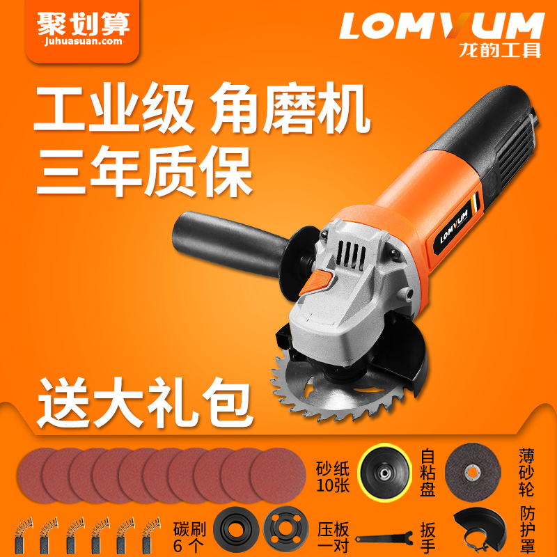 Multi-function angle grinder Home Grinding Machine Grinding machine Polishing Cutting machine Grinding wheel Power tools