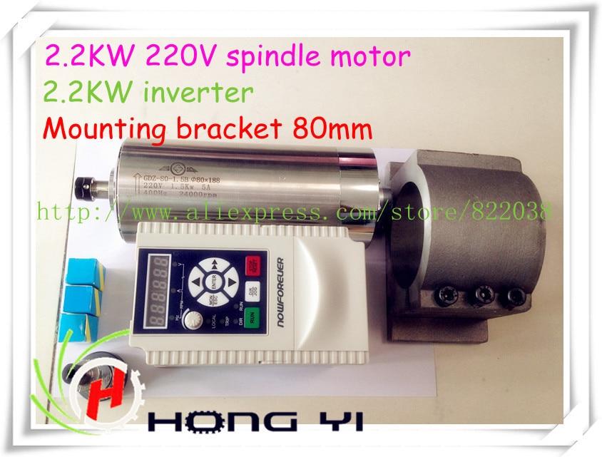 1pcs 2.2KW 220V Spindle Motor chuck ER20 &2.2kw inverter & spindle motor mounting bracket 80mm Water Cooled Spindle Set