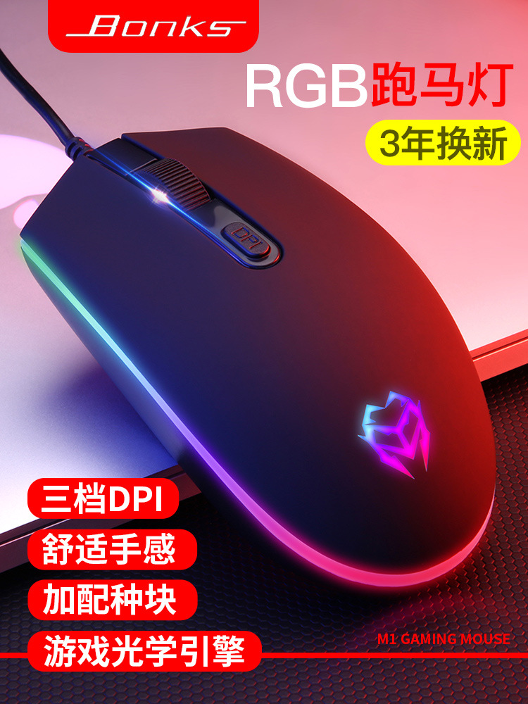 Wired Game Mouse Desktop Computer USB Laptop Office Home CF Eat Chicken Machinery Aggravated External Mouse